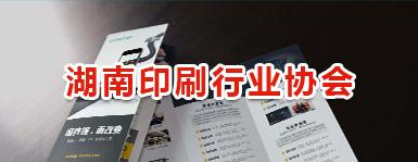 湖南印刷行业协会